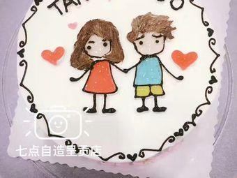 7点自造DIY蛋糕烘焙连锁(呈贡店)