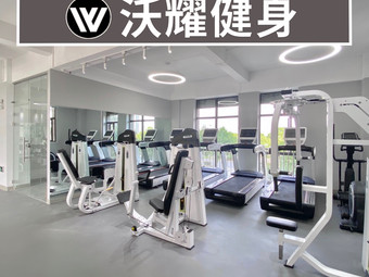 沃耀健身私教工作室(百商杰座店)