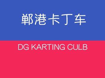 郸港卡丁车俱乐部