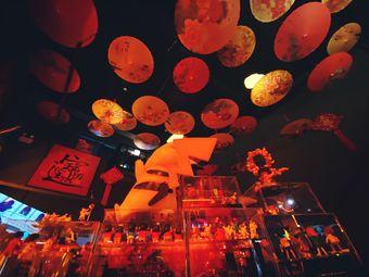 贰两·Leo·folk bar(世茂店)