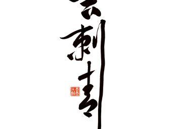 吉刺青·皮秒洗纹身(CBD分店)