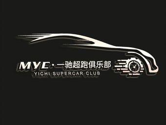MYC一驰超跑俱乐部(机场店)