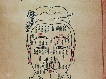 梵香古方祛痣