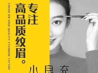 小良充半永久纹眉·洗眉(新区龙湖店)