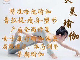 大美瑜伽·普拉提(金源店)