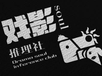 戏影Soul推理社