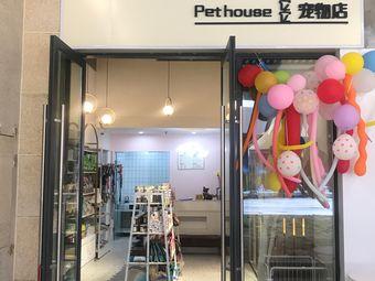 Pethouse它它宠物店