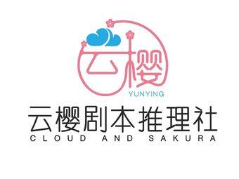 云樱剧本推理社