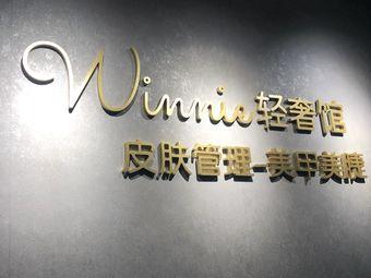 Winnie皮肤管理美肤馆