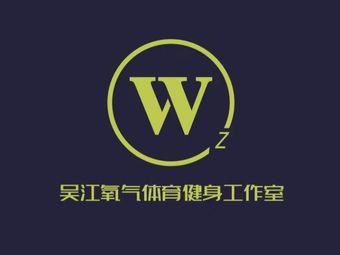 吴江氧气体育健身工作室