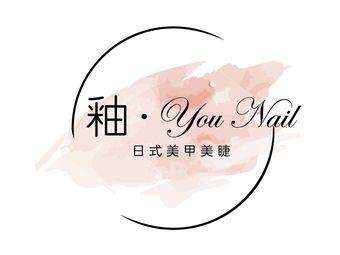 釉·You Nail 美甲美睫