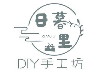 日暮里DIY手工坊