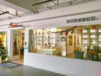 禾己艺术 油画·陶艺·花艺(东城店)
