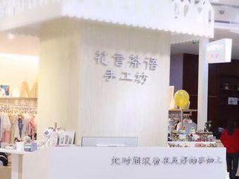 花言茶语DIY创意手工坊