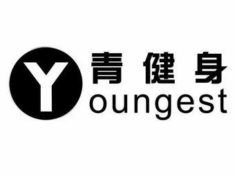 Youngest青运动健身(体育公园店)