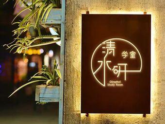 清水自习室(盛世公馆店)