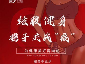 炫腹健身瘦身连锁工作室(哈西壹品新境店)