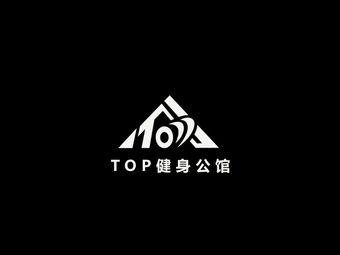 TOP健身公馆(博洋店)