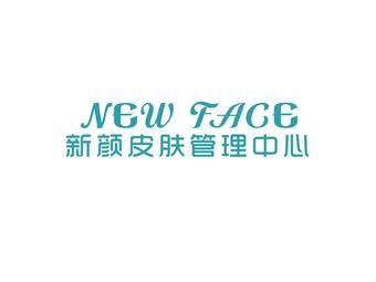 NEW FACE 皮肤管理中心(大运店)