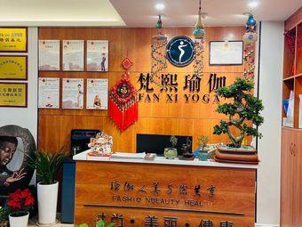 梵熙瑜伽会所
