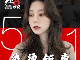 DP HairSalon独品(玉环总店)