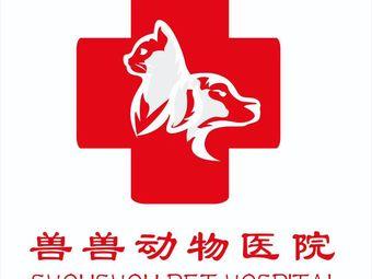兽兽宠物医院(瑞城国际总院)