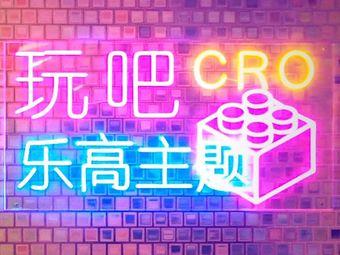 CRO乐高主题玩吧