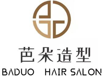 芭朵造型 HAIR SALON