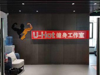 U-hot健身工作室
