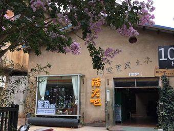 活泥吧陶艺手工坊(M60店)