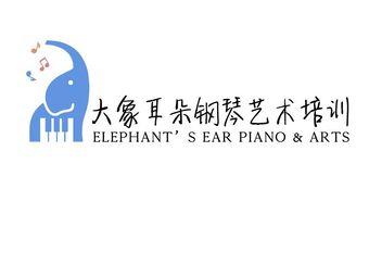 大象耳朵钢琴艺术培训