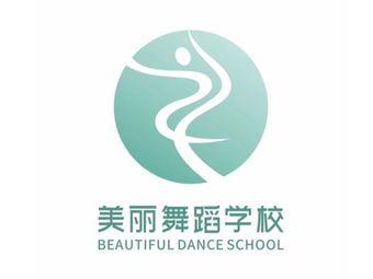美丽拉丁舞学校