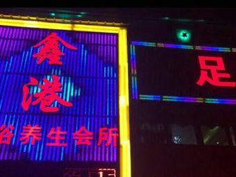 鑫港足浴会所