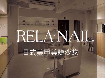 RELA蕊拉·日式美甲美睫沙龙