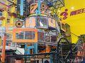 潮好玩竞技主题乐园·蹦床·蹦极·团建·轰趴·高空项目·电玩(登峰店)