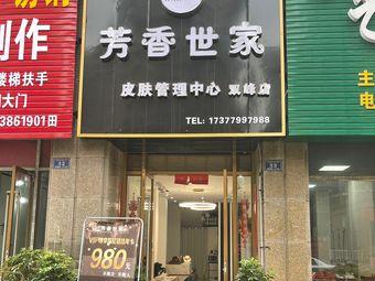 芳香世家皮肤管理中心双峰店