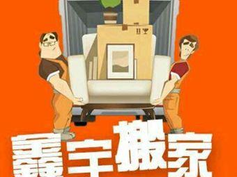 鑫宇货运搬家(建邺店)