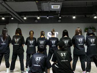 ST流行舞蹈培训工作室
