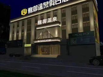 龙御温泉假日酒店