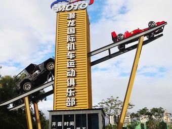 清水湾国际卡丁车运动俱乐部