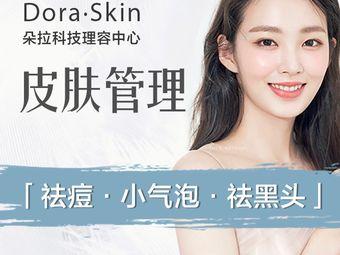 Dora·朵拉科技理容中心(北滘店)