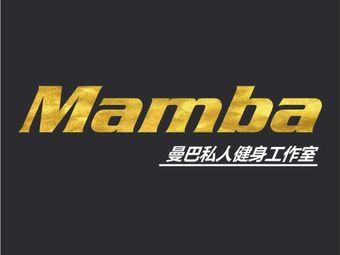曼巴健身工作室