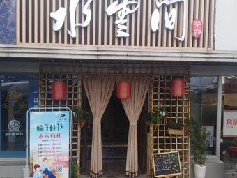 水云间茶府(丽雅龙城店)
