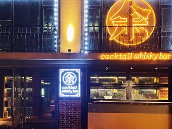 余cocktail whisky bar·天蝎店
