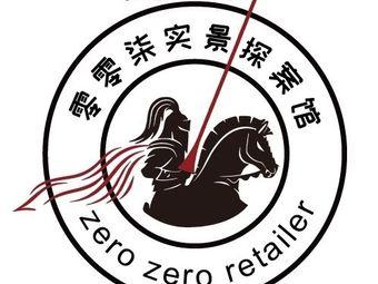 零零柒实景探案馆(环宇国际店)