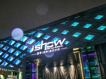 ishow愛秀(亞洲)派對空間