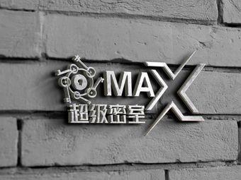 Max超级密室