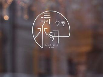 清水自习室(唐宁店)
