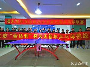 云天地壹街乒乓球活动中心