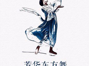 芳华东方舞